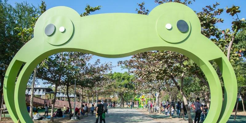 特色公園 嘉義首座共融式遊戲場,以超可愛諸羅樹蛙為主題的文化公園共融遊戲場