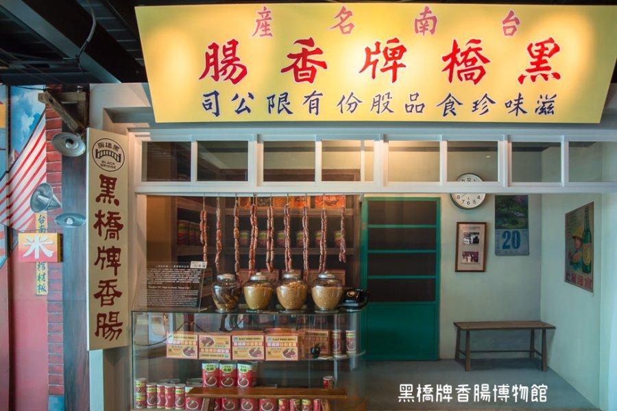 |台南景點|黑橋牌香腸博物館,免門票復古風觀光工廠,好玩又好拍室內親子景點
