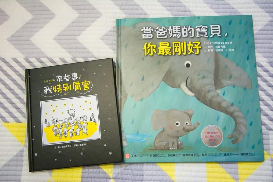 |親子閱讀|適合與孩子共讀的溫暖好書:《有些事,我特別厲害》、《當爸媽的寶貝,你最剛好》