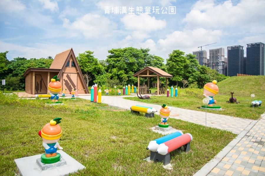 |高雄景點|青埔溝童玩生態公園,可愛的高通通在這裡陪你玩