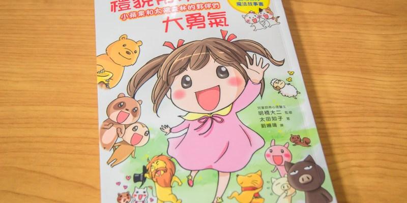  親子閱讀 和孩子一起看漫畫學禮貌,小蘋果和太陽森林的夥伴們:禮貌帶來大勇氣