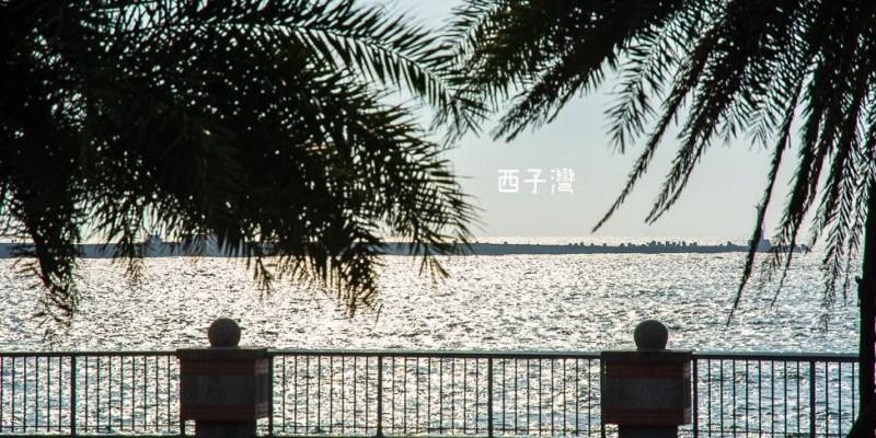  高雄景點 西子灣,來高雄一定要來的熱門景點,觀海踏浪賞夕陽的好地方