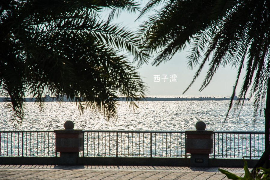 |高雄景點|西子灣,來高雄一定要來的熱門景點,觀海踏浪賞夕陽的好地方
