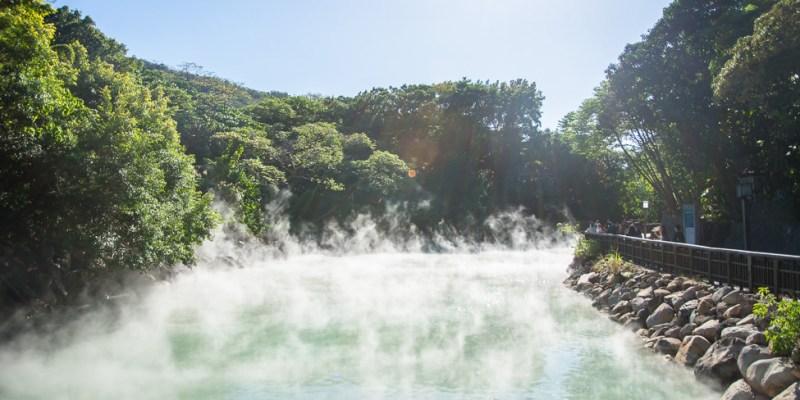 |台北景點|地熱谷公園,夢幻的蒂芬妮綠溫泉水,煙霧繚繞如仙境般的景點