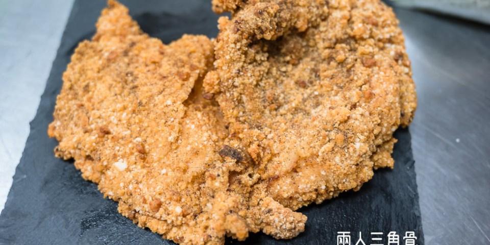 |台南美食|兩人三角骨,俗擱大碗的鹹酥雞,超大雞排、雞柳條都只要50塊