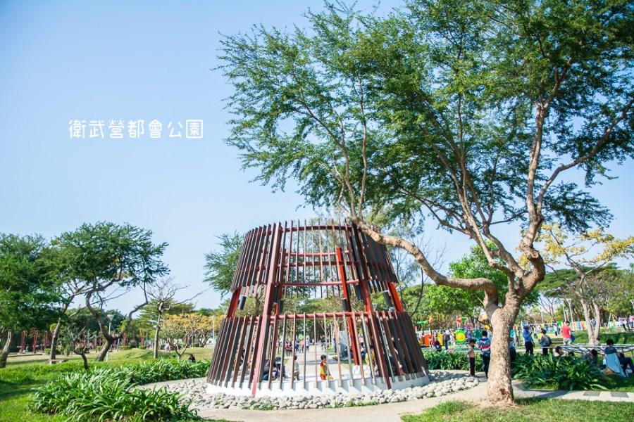  特色公園 衛武營都會公園共融遊戲場,擁有超大的白色沙坑池,還有小花傳聲筒、平衡木…等,超多好玩的遊憩設施
