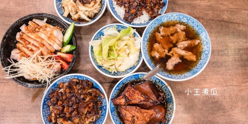  台北美食 小王煮瓜(小王清湯瓜仔肉),華西街夜市必吃,榮獲2020米其林必比登推薦美食