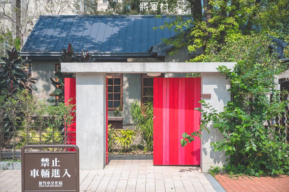 |新竹景點|將軍村,老眷村重生,搖身一變成為文青風複合式園區,免費親子景點