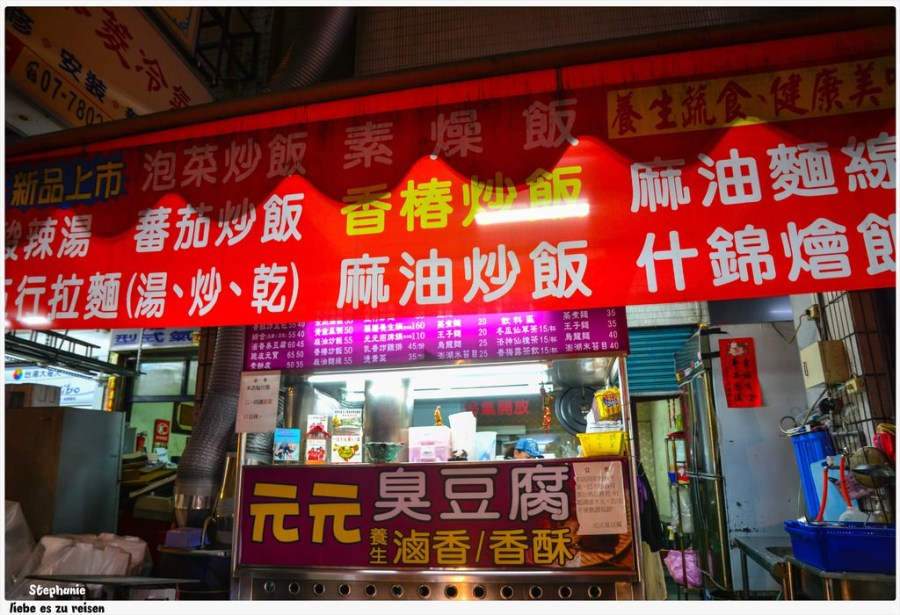 Kaohsiung|高雄‧鳳山|平價多選擇之元元臭豆腐