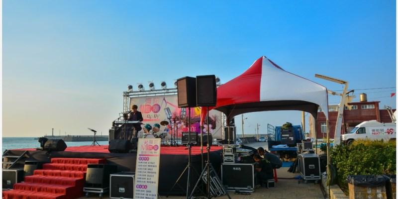 Kaohsiung 高雄‧彌陀 2014年MIDO響樂音樂會,來南寮海岸聽音樂喝咖啡吃魚丸看夕陽