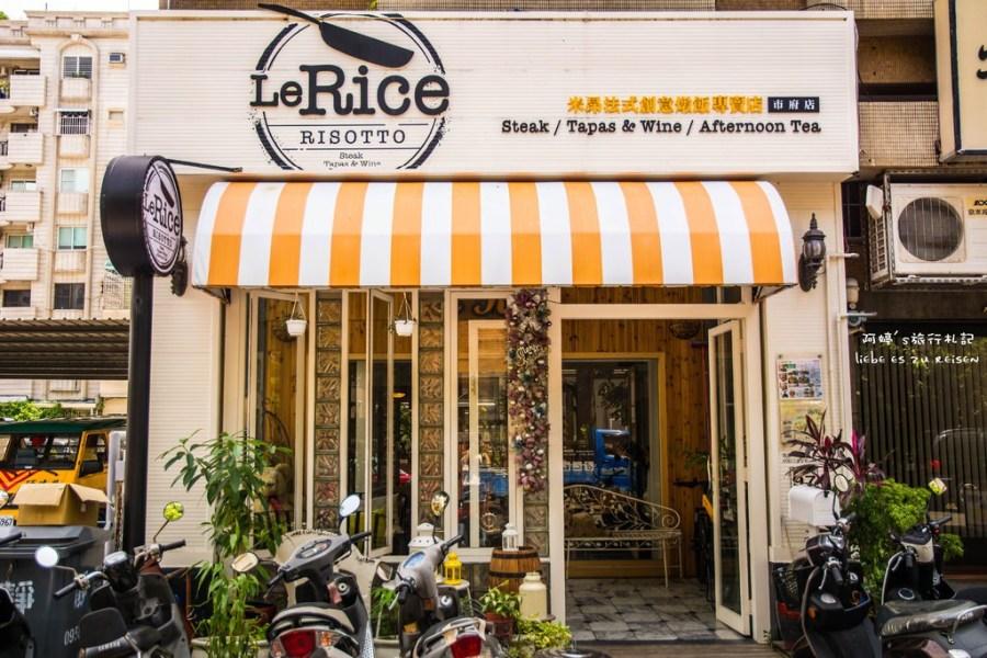 |高雄‧苓雅|隱藏在小巷子裡的美味*Le Rice 米昂法式創意燉飯專賣店
