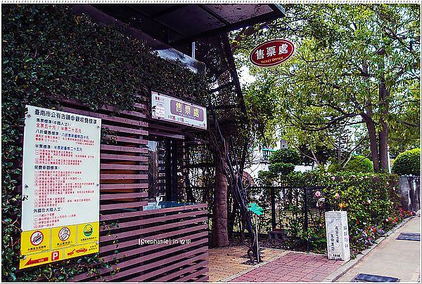 Tainan 台南‧安平 樹屋裡的蜷尾家