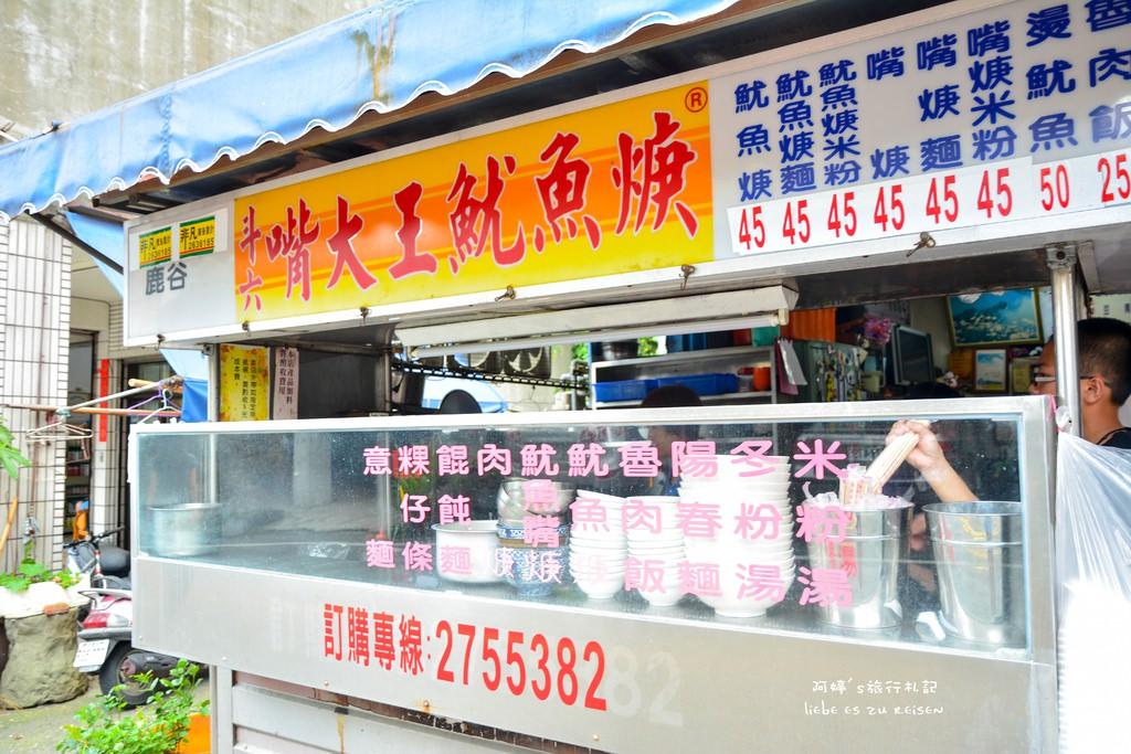 Nantou|南投‧鹿谷|食尚玩家推薦的老字號在地平價美食*嘴大王魷魚羹