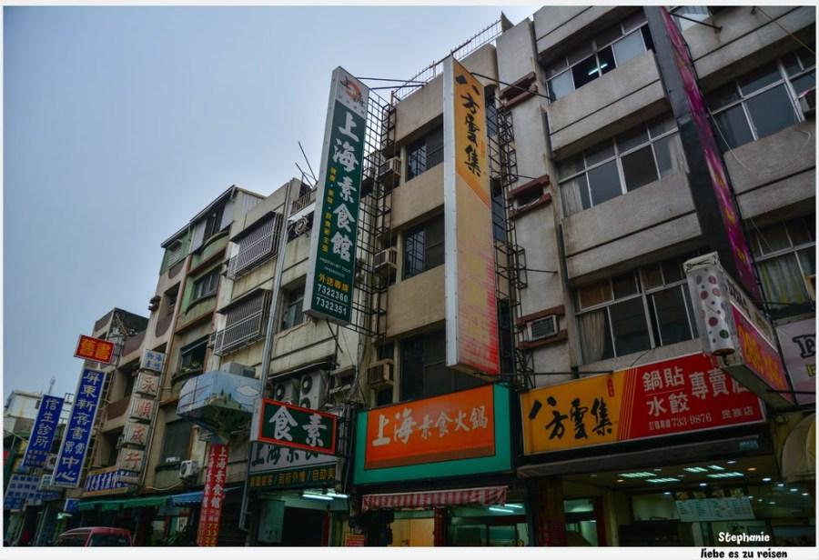 Pingtung|屏東|30年的老店上海素食館