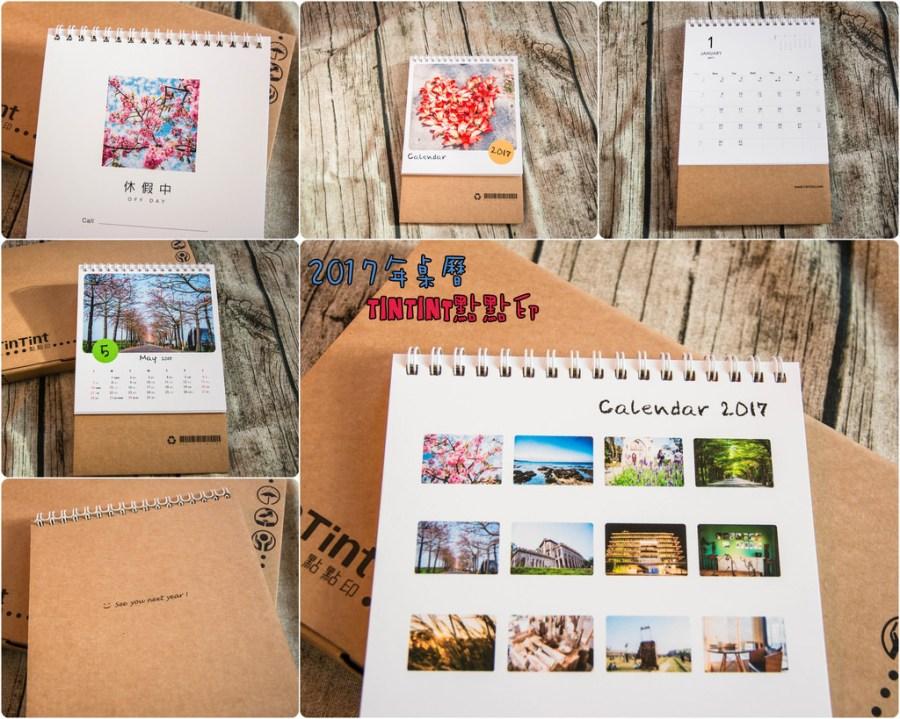  分享 點點印TinTint*新的一年即將到來,就來做一本屬於自己的桌曆,一起用漂亮的桌曆迎接2017年吧