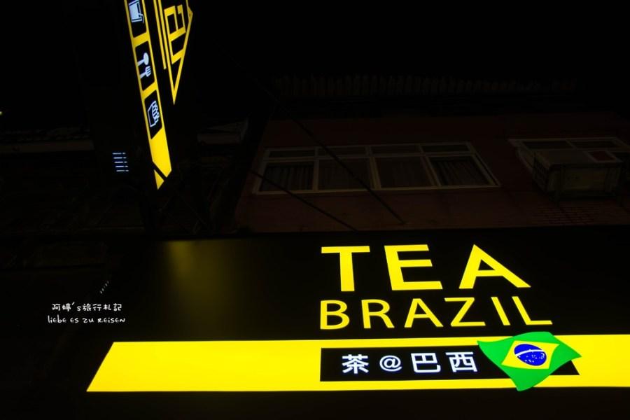 |桃園‧中壢|足球主題餐廳,好想來這裡看世足賽*茶@巴西主題茶飲店TEA at BRAZIL