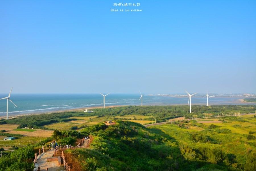  苗栗‧後龍 眺望臺灣海峽,這裡有海的味道*好望角(半天寮)