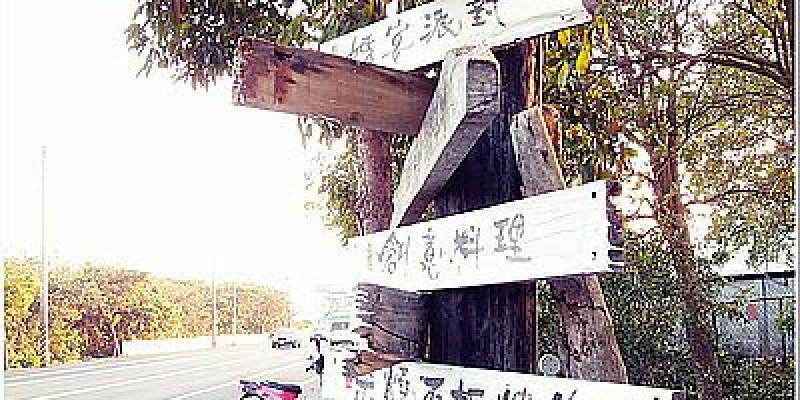 Tainan 台南‧佳里 好玩有趣之驛棧香草