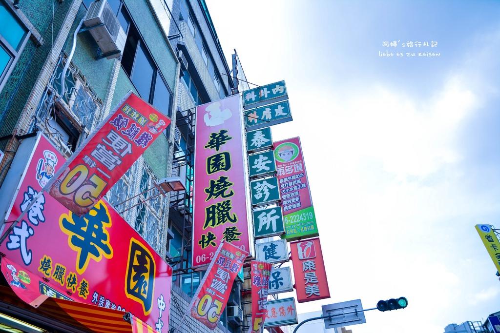 Tainan|台南‧北區|無意間發現經濟又實惠的美食*港式華園燒臘快餐總店