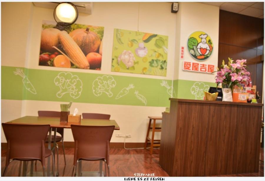|高雄‧左營|愛屋吉屋蔬食複合式餐坊