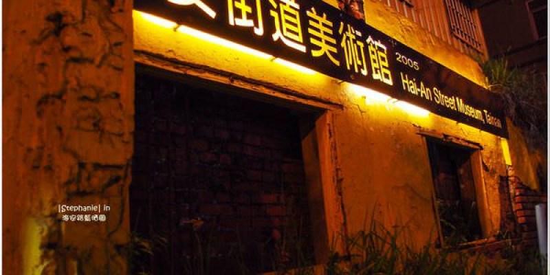 Tainan|台南‧中西|漫步在海安街道上