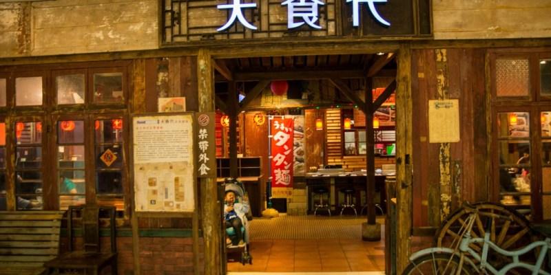 Taichung 台中‧西屯 大遠百主題美食街,威尼斯、台灣老街、好萊塢和日本江戶,彷彿置身在異國街頭
