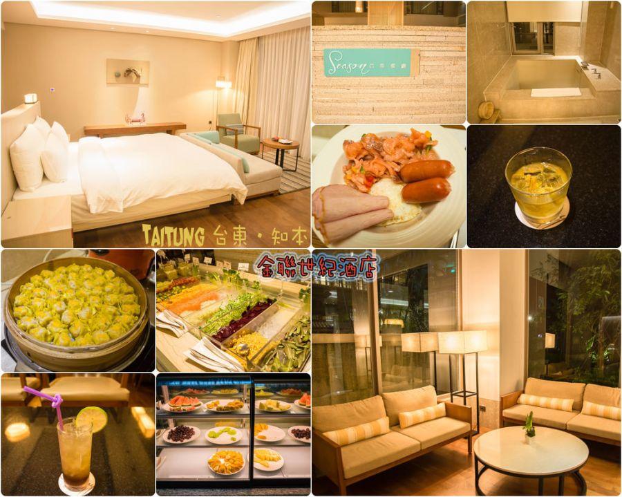  台東‧卑南 超豪華溫泉度假飯店,音樂酒吧、獨立溫泉、精緻美食,還有各式各樣公共設施*知本金聯世紀酒店