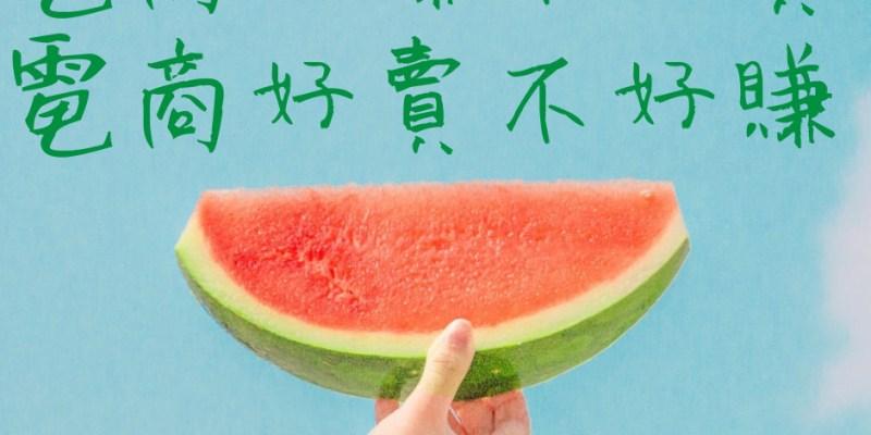 台灣電商不負責任分類:1.好賺不好賣2.好賣不好賺