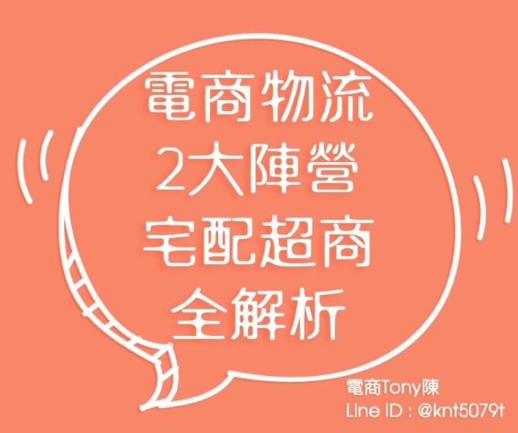 台灣電商物流2大陣營:宅配、超商取貨