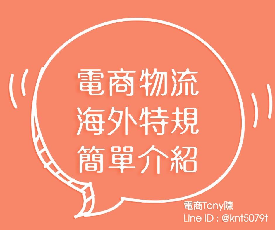 電商Tony陳電商物流海外特規