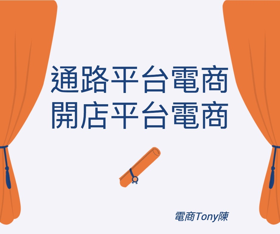 台灣通路平台電商開店平台電商