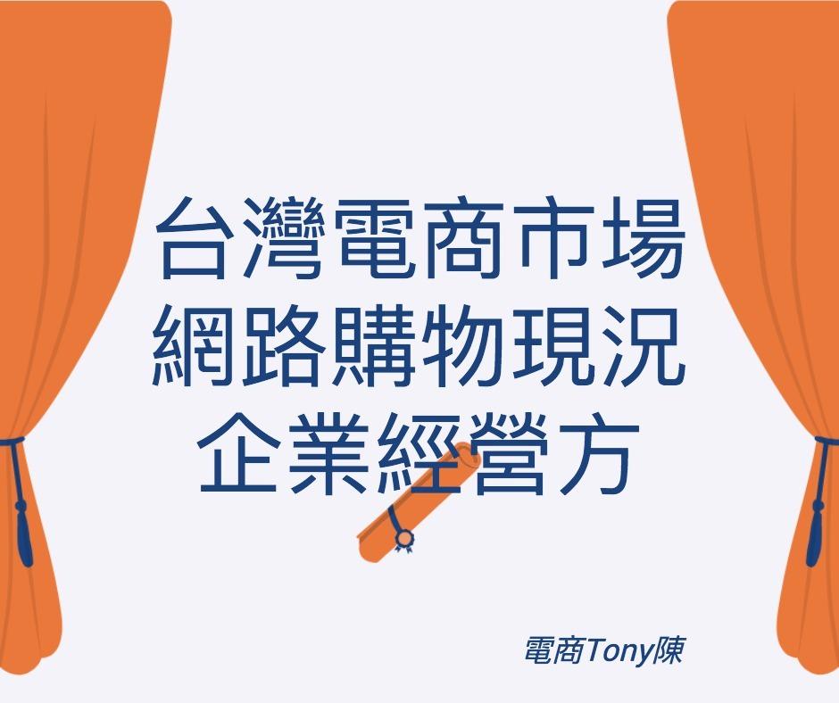 台灣電商市場網購現況企業方
