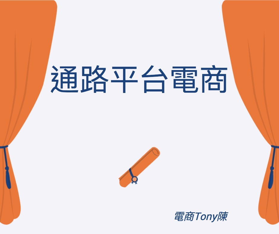 台灣通路平台電商