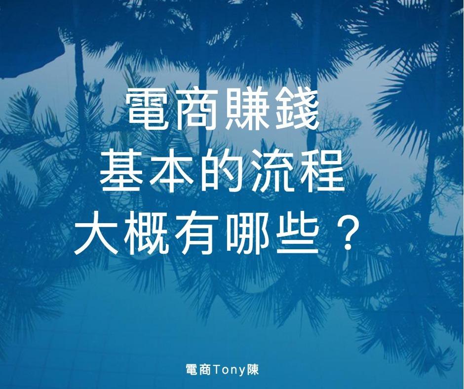 電商Tony陳如何透過電商賺錢基本流程