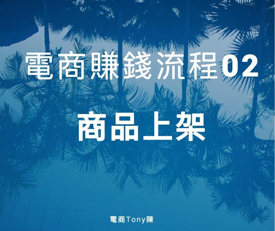 電商Tony陳如何透過電商賺錢流程商品上架 (1)