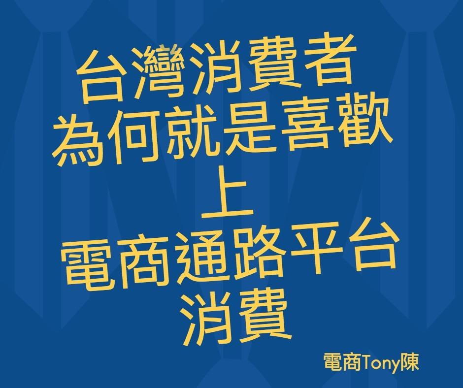 台灣消費者喜歡上通路平台消費