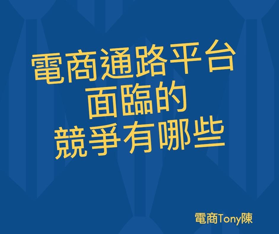 台灣電商平台面臨競爭