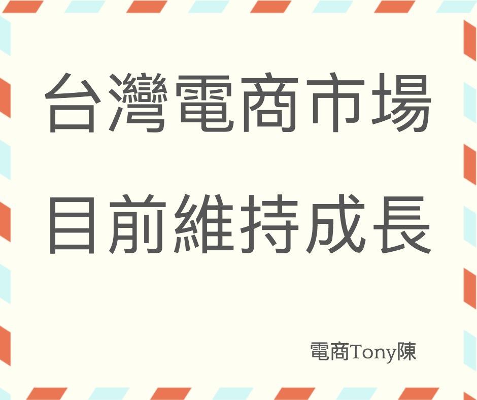 台灣電商市場維持成長