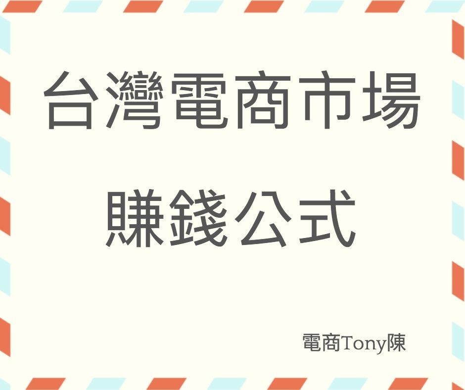 台灣電商賺錢公式佈局