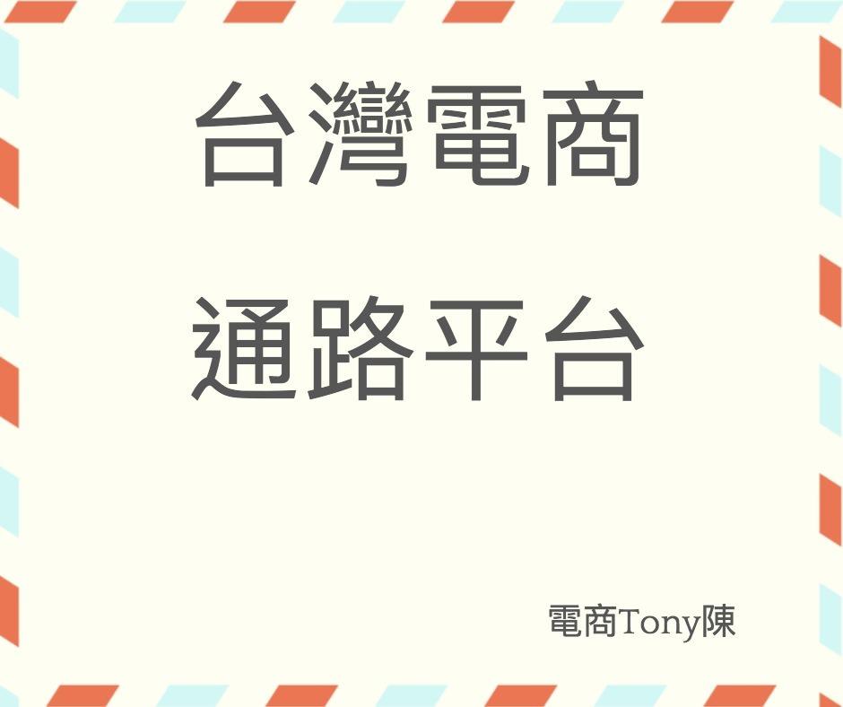 台灣電商通路平台