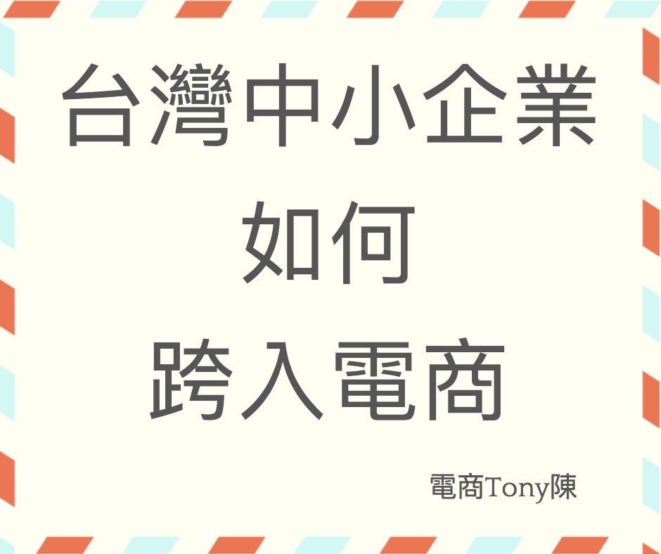 台灣電商市場中小企業