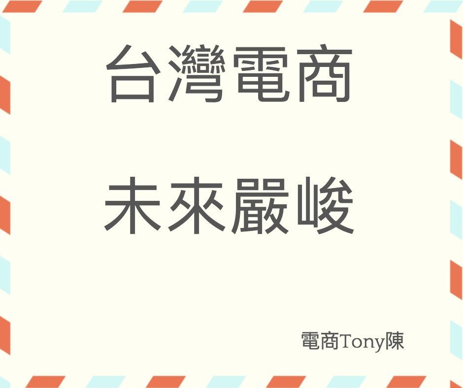 台灣電商市場未來嚴峻