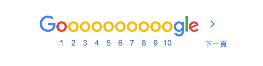 搜尋引擎桌機板頁碼