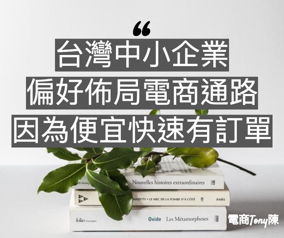 台灣中小企業偏好佈局電商通路