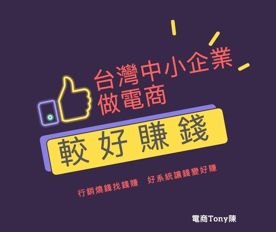 電商Tony陳台灣中小企業做電商比較容易賺錢