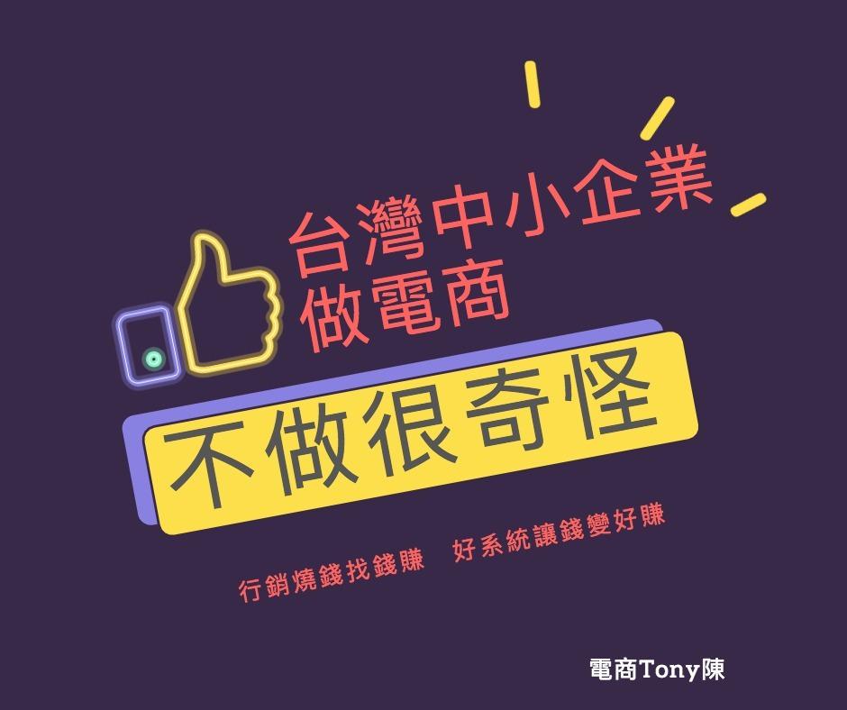 電商Tony陳台灣中小企業做電商合理