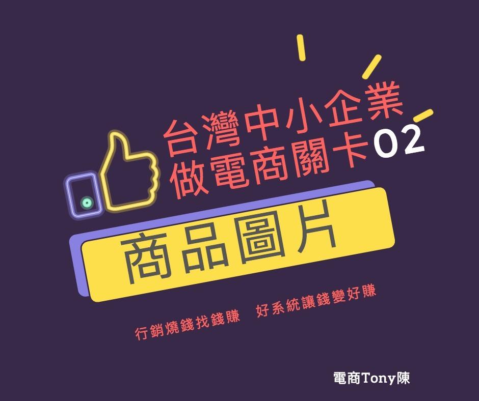 中小企業台灣電商商品圖片製作