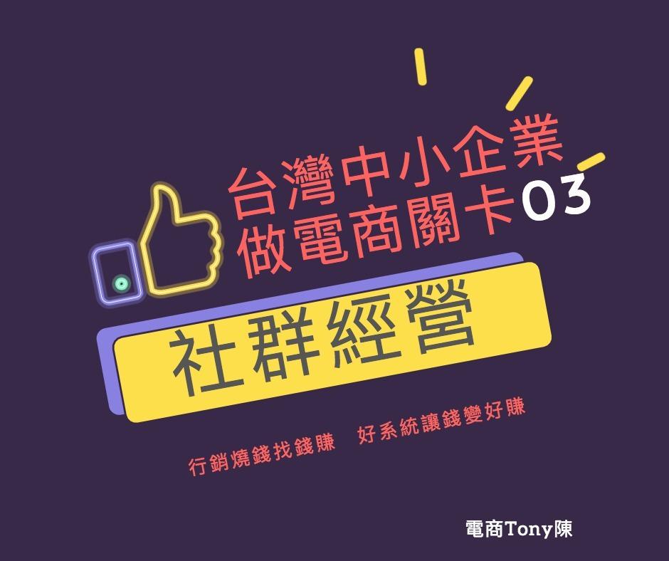 中小企業台灣電商商品社群媒體經營