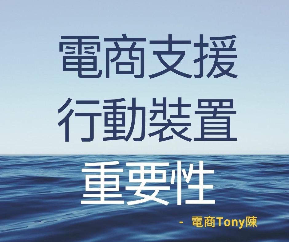 台灣電商支援行動裝置重要性