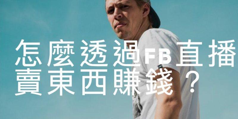 台灣電商直播賣東西。fb直播銷售商品賺錢該怎麼做?